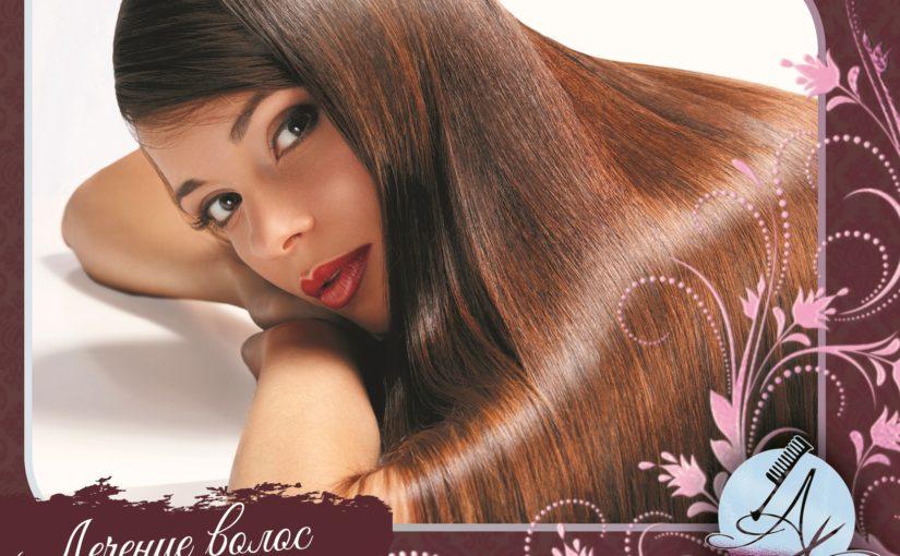 Услуга «Лечение волос»